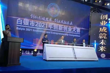 为白银市2021年创新创业大赛做会场布置