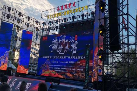 为黄河之滨艺术节举行文艺演出