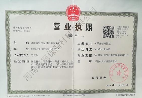 河南挤塑板生产厂家营业执照