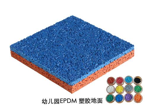河南幼儿园EPDM塑胶地面
