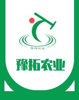 河南豫拓农业科技有限公司