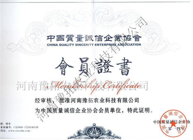 河南智能溫室榮譽資質