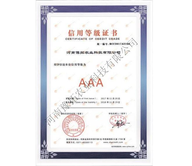 河南玻璃溫室廠家榮譽資質