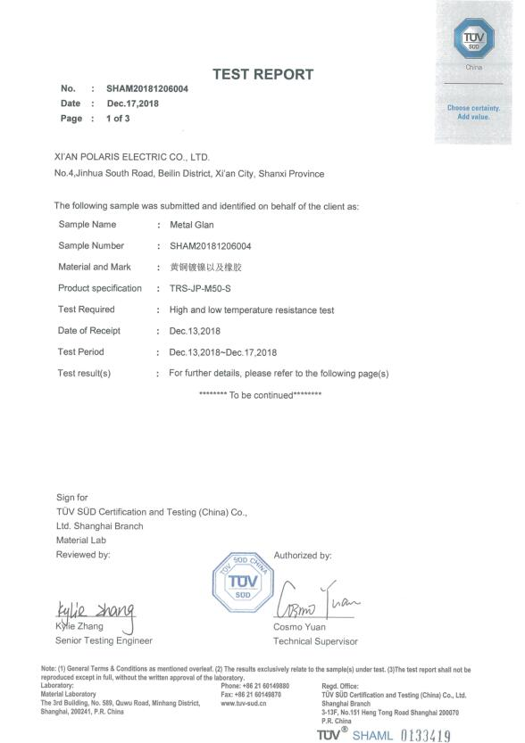 高低温TUV测试报告