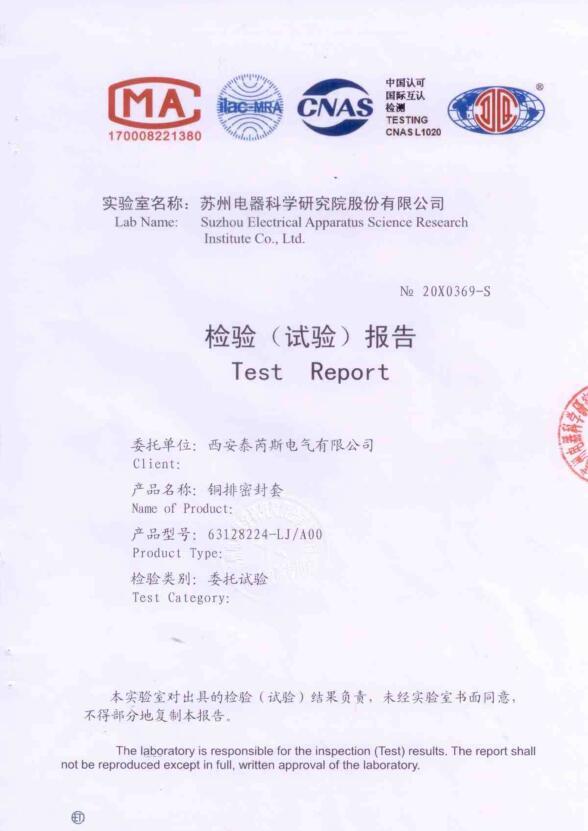 铜排密封件63128224-LJA00