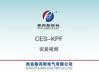 CES-KPF安装视频