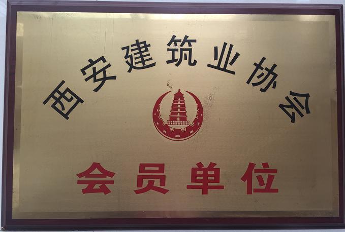 西安建筑协会会员单位