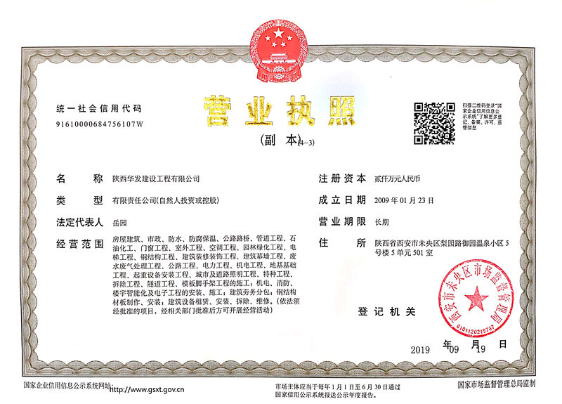 陕西华发建设工程营业执照