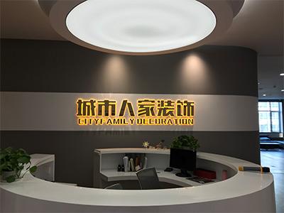 宁夏城市人家装饰公司胶装地板案例展示