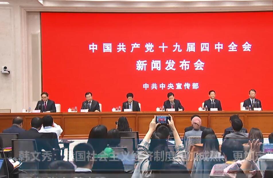 中国共产党19届主要内容:【中国稳健前行】社会主义基本经济制度的所有制优