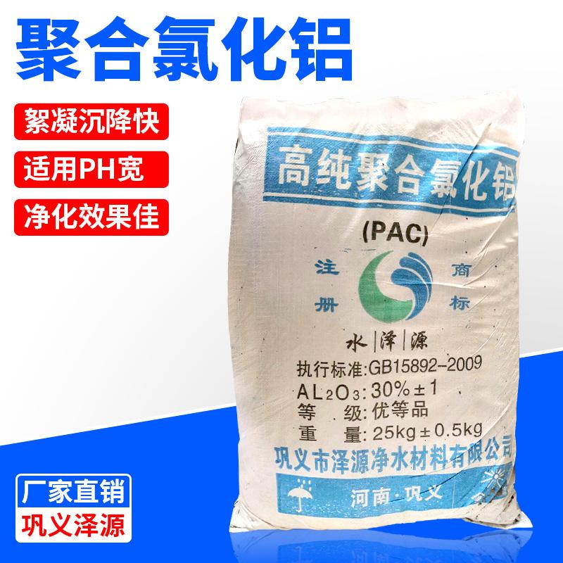 泽源净水聚合氯化铝产品图片
