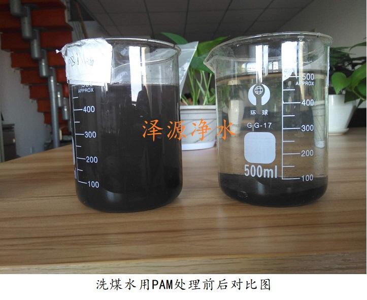 洗煤水处理效果图