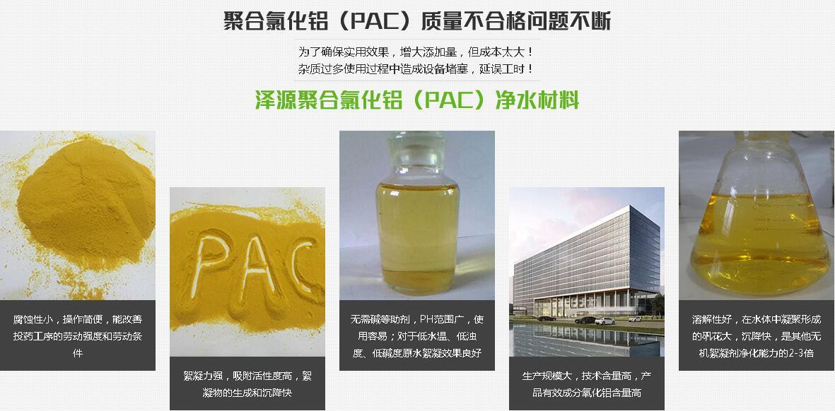 银川聚合氯化铝生产厂家
