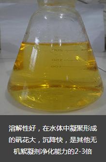 聚合氯化铝溶液和液体聚合氯化铝的区别