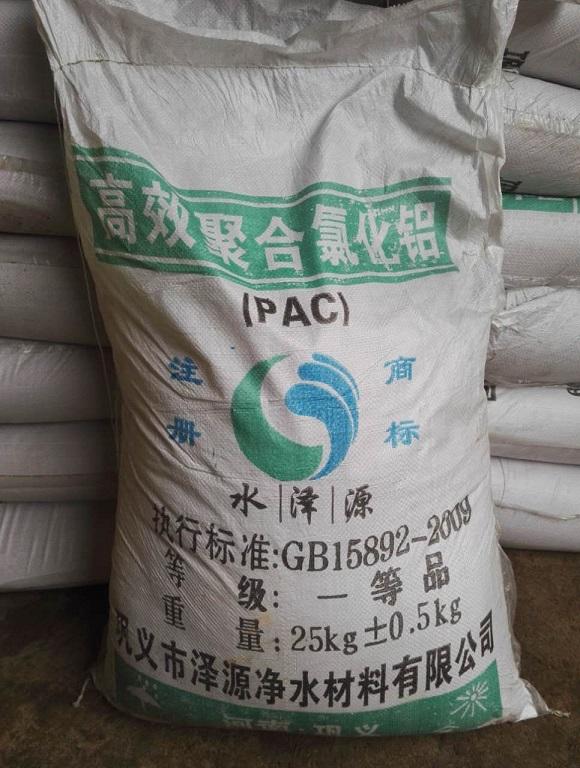 供应四川聚合氯化铝