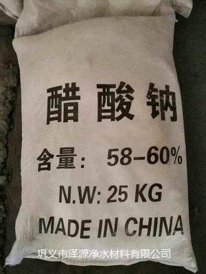 河南乙酸钠厂家
