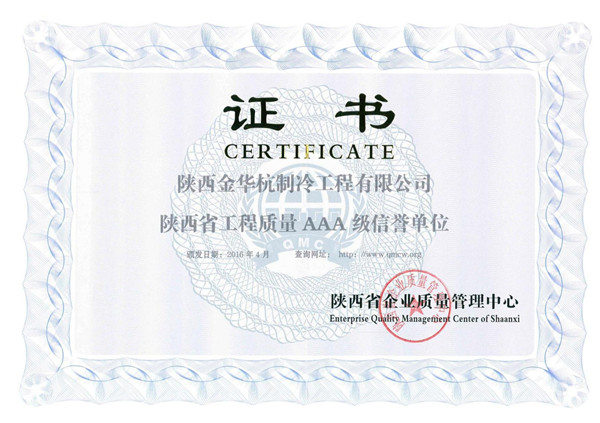 质量AAA证书
