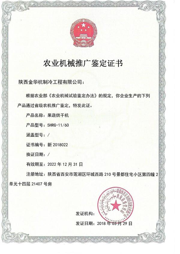 农业机械推广鉴定证书(果蔬烘干机)