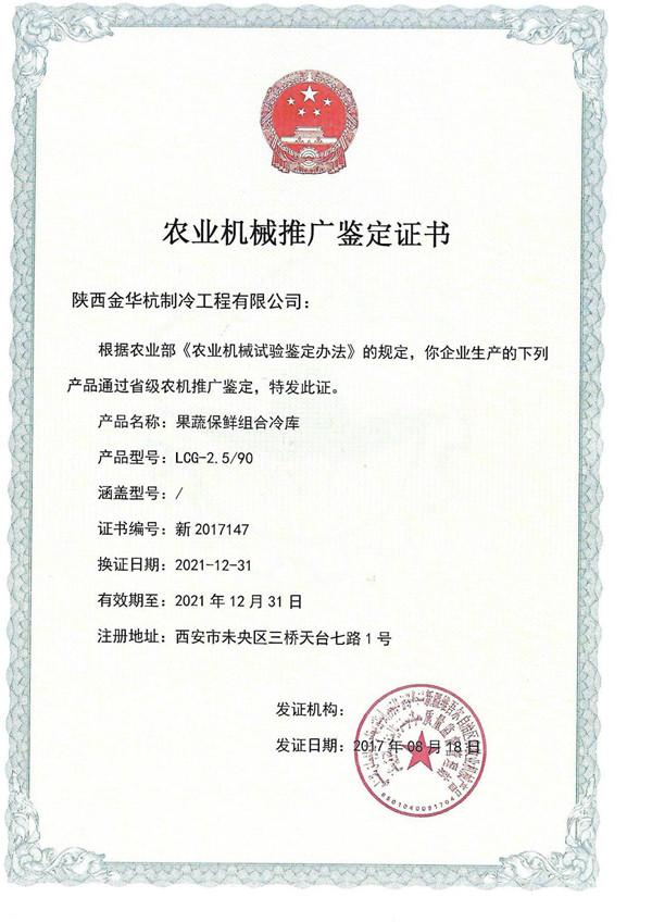 农业机械推广鉴定证书(果蔬保鲜组合万博体育手机版max)