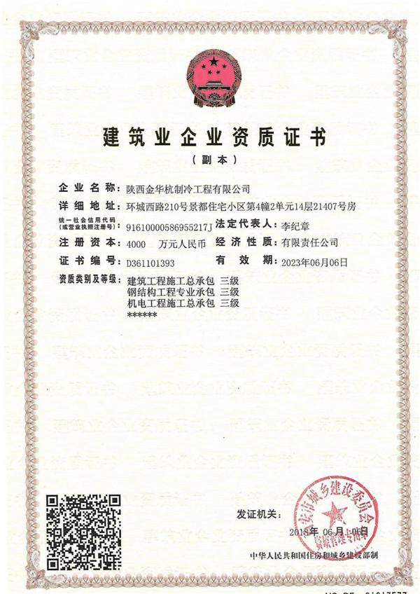 建筑业企业资质证书(机电三级、建筑三级、钢结构三级)