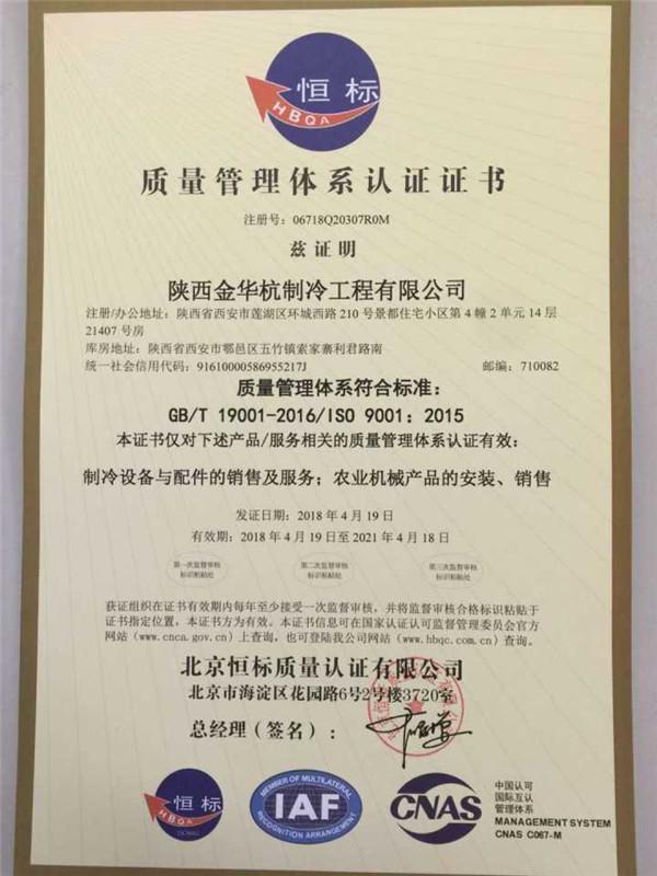 ISO9001环境管理体系认证