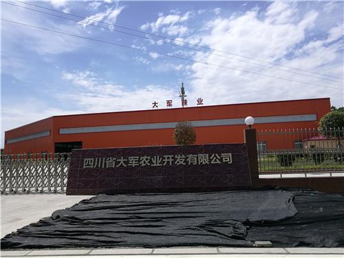 四川省大军农业开发有限公司5000吨保鲜库
