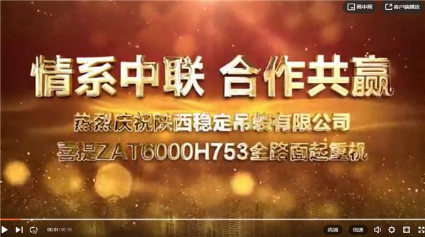 热烈庆祝陕西稳定吊装有限公司喜提ZAT6000H753全路面起重机(视频)