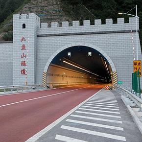 六盘山隧道照明