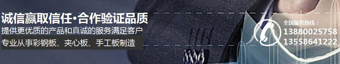 四川岩棉夹芯板