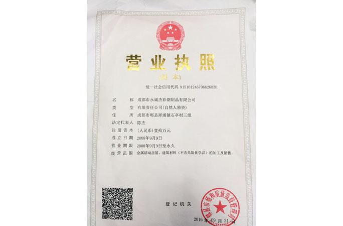 岩棉夹芯板公司(永诚杰)营业执照