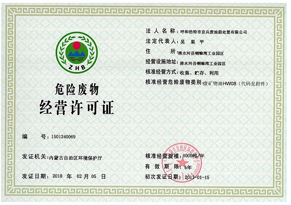 内蒙古废矿物油处置危险废物经营许可证