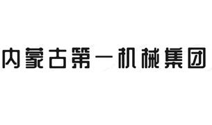 宜兵与内蒙古第 一机械集团有限公司合作案例