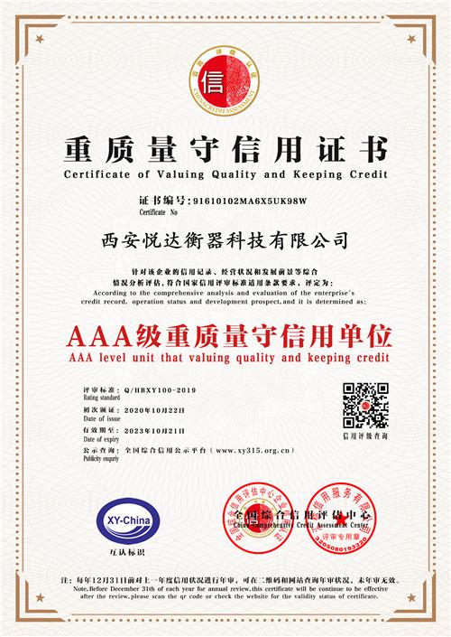 西安悦达衡器AAA级重质量守信用单位