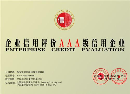 悦达衡器企业信用评价AAA级信用企业
