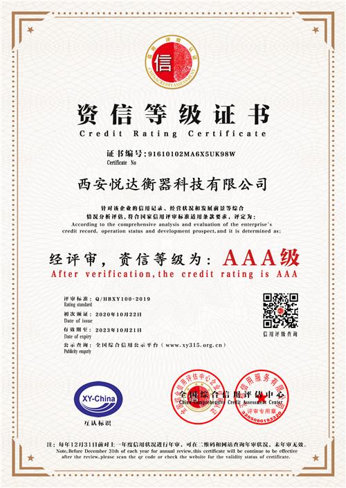 西安悦达衡器AAA级资信等级证书