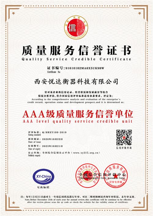 西安悦达衡器质量服务信誉证书