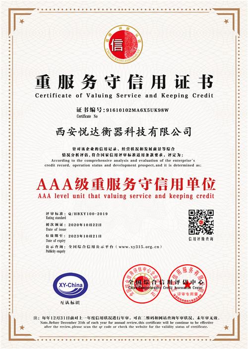 西安悦达衡器AAA级重服务守信用单位