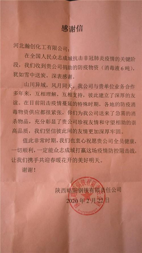 陕西略阳钢铁公司对于河北瀚创化工的感谢信