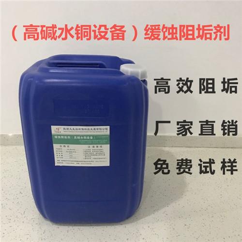 缓蚀阻垢剂(高碱水铜设备)JH-JD-213