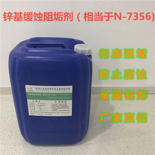 锌基缓蚀阻垢剂