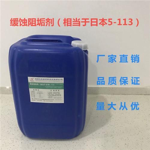 缓蚀阻垢剂(相当于日本5-113)JH-JD-212