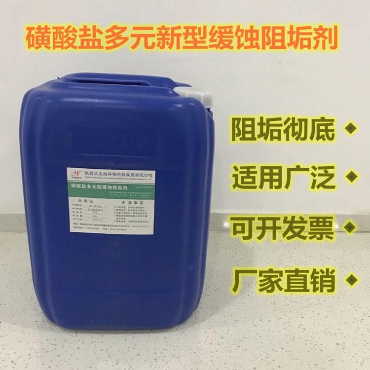 磺酸盐多元新型缓蚀阻垢剂