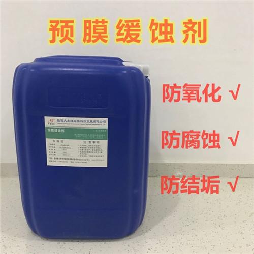 JH-JD-340预膜缓蚀剂