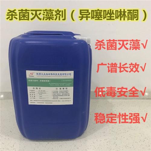 JH-JD-405杀菌灭藻剂(异噻唑啉酮)