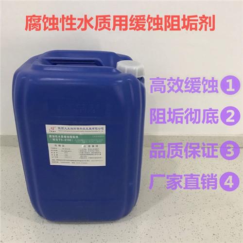 腐蚀性水质用缓蚀阻垢剂(相当于S-6100)
