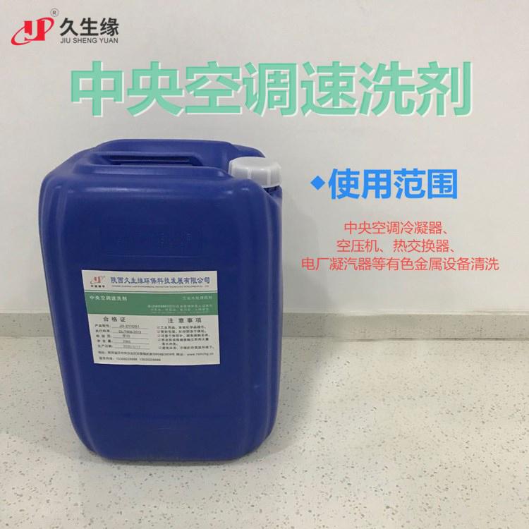 JH--211D51中央空调速洗剂