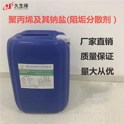 JH-JD-325聚丙烯酸及其钠盐