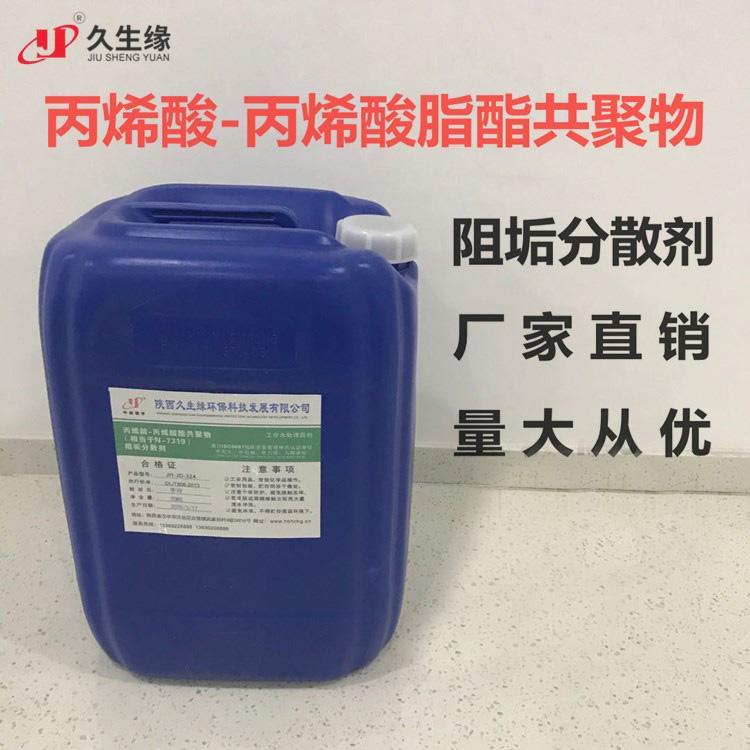 JH- JD-324丙烯酸-丙烯酸酯共聚物