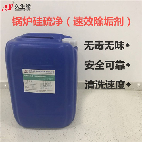 锅炉硅硫净(速效除垢剂)JH-211D50