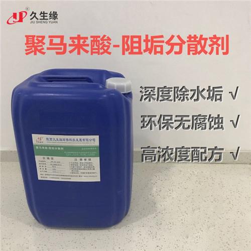 JH-JD-323聚马来酸-阻垢分散剂
